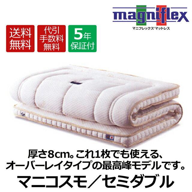 マニフレックス マニコスモ セミダブル magniflex 高反発ベッド布団 オーバーレイ 体圧分散敷きふとん