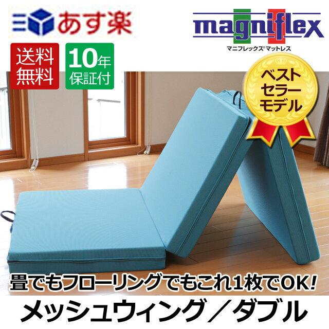 マニフレックス メッシュウィング ダブル magniflex 三つ折り 高反発 マットレス