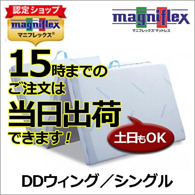 マニフレックス  DDウイング シングル magniflex  高反発 体圧分散 三つ折り マットレス  腰痛 肩こり