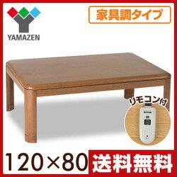 山善(YAMAZEN) 平面パネルヒーター付家具調和洋風こたつ(継脚付)(120cm長方形) 電子リモコン付 ブラウン SKF-MD1201H