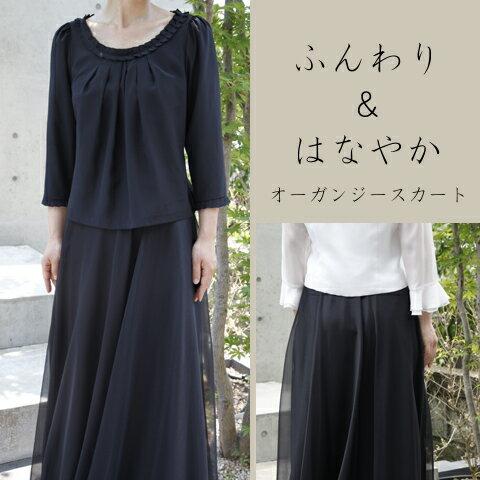 【ふんわり&はなやか】オーガンジースカート ブラック 黒 5号 7号 9号 11号 13号 15号 大きいサイズ
