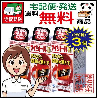 【第2類医薬品】ナイシトール85a(280錠×3個)[宅配便・送料無料]