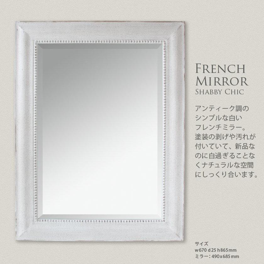 【入荷しました】『送料無料』 フレンチ ミラー L French Mirror ホワイト SPICE スパイス SQM701 670x865 姿見 雑貨 壁面 鏡 アンティーク 北欧 ヨーロッパ