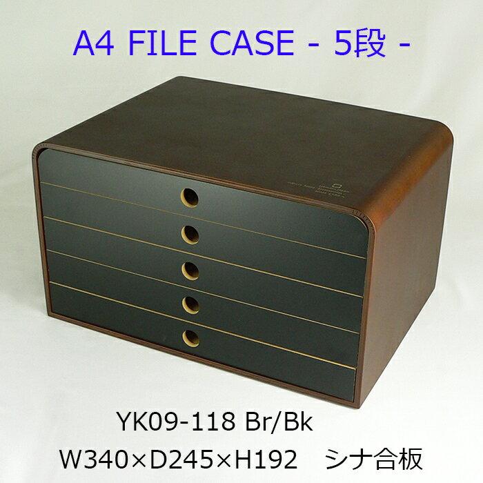 【ヤマト工芸】A4 ファイルケース 5段 ブラックタイプ 木製ファイルケース YK09-118 BrBk インテリアファイルケース