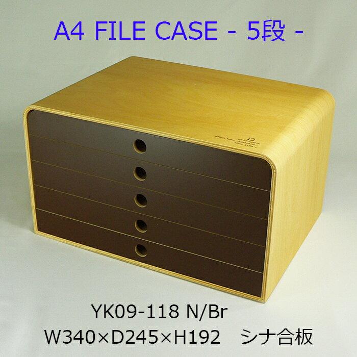 【ヤマト工芸】A4 ファイルケース 5段 ブラウンタイプ YK09-118N-Br 木製ファイルケース