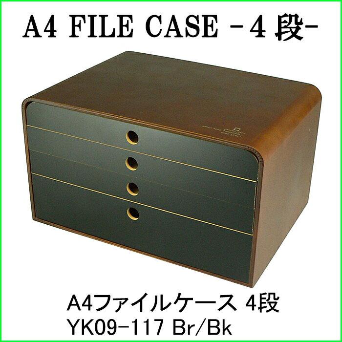【ヤマト工芸】A4 ファイルケース 4段 ブラックタイプ YK09-117 BrBk インテリアファイルケース ヤマト工芸ファイルケース