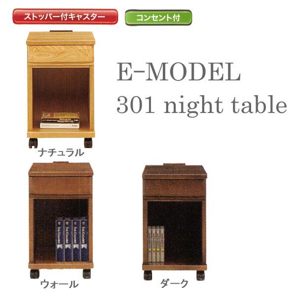 \ポイント大増量&お得なクーポン/ ナイトテーブル スリムチェスト30cm幅 3色対応 コンセント付「E型 301 ナイトテーブル」