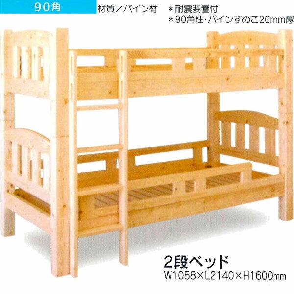 2段ベッド 二段ベッド パイン材 耐震装置付「90角」 送料無料