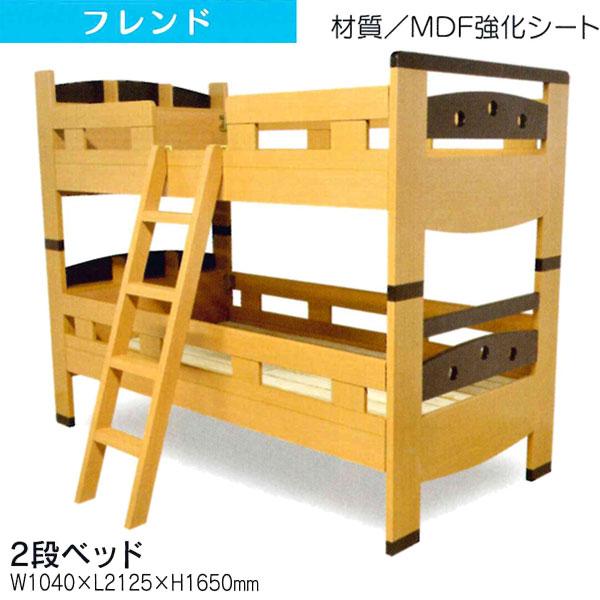 2段ベッド 二段ベッド MDF強化シート「フレンド」 送料無料