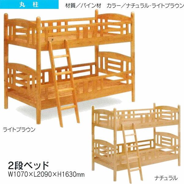 2段ベッド 二段ベッド パイン材「丸柱」 送料無料
