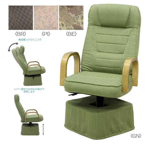 【スマホでポイント10倍以上♪&500円OFFクーポン】 高座椅子 座イス パーソナルチェア リクライニングファブリック 昇降式 カラー対応4色 SKT-20