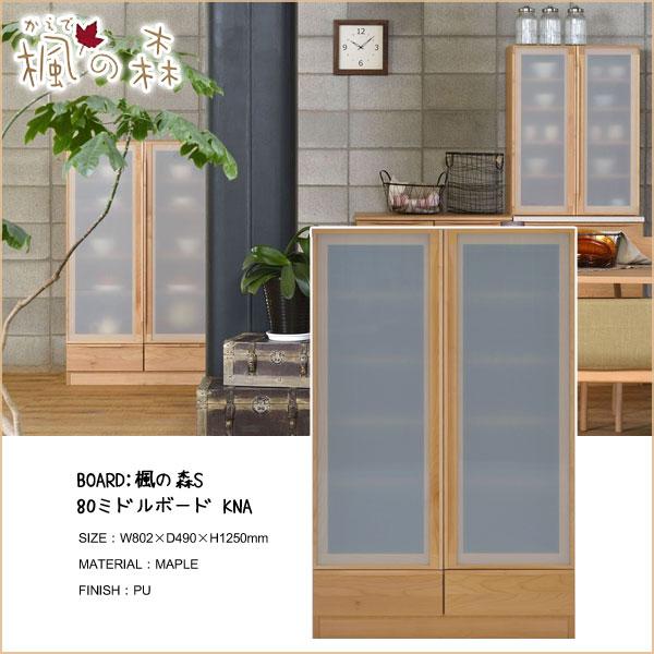 楓の森S 食器棚 カップボード 80ミドルボード KNAナチュラルテイスト メープル 開梱設置サービス