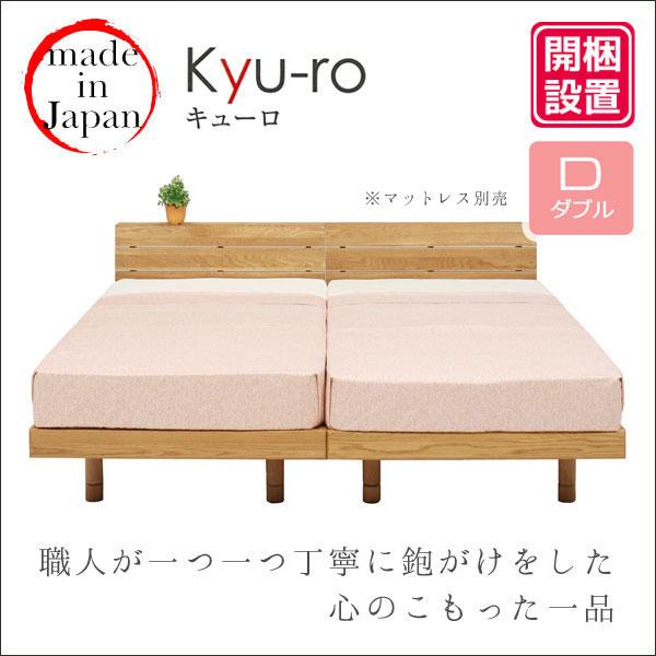 【開梱設置】 ダブルベッド ベッドフレーム スノコ国産 F☆☆☆☆ 自然塗装「Kyu-ro(キューロ) オーク/ウォールナット」