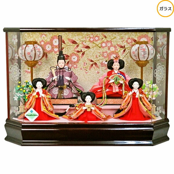 雛人形 ひな人形 衣装着人形 ガラスケース五人飾り 五人ケース飾り 17-5-39 送料無料