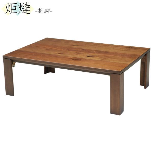 ��� コタツ テーブル 家具調折れ脚 120cm幅 「アリシア�国産 �料無料