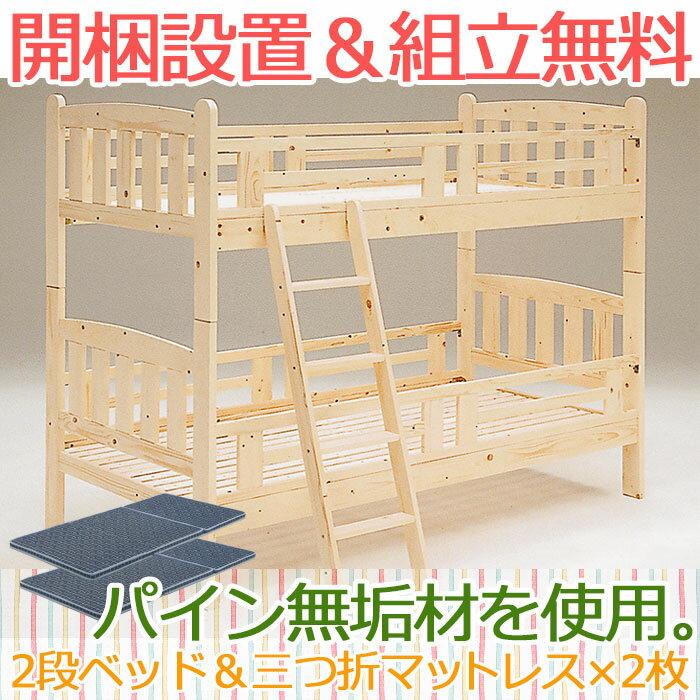 【開梱設置組立送料無料】 2段ベッド +、三つ折りマットレス レゴ  2段ベット 2段ベッド 二段ベッド 子供部屋 マット付き 二段ベット すのこ 無垢 bed 木製 2段ベッド 階段付き 2段ベッド 二段ベッド 本体