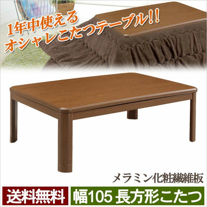 ��料無料】 幅105cm 長方形 ���本体 ワット  ��� テーブル ��� ローテーブル ��� 長方形 ��� ��ゃれ 家具調��� ��� 木製 ���本体 コタツ メラミン