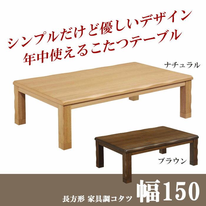【送料無料】 幅150cm 長方形 こたつ本体 ナッティ  こたつ 150 テーブル こたつ ローテーブル こたつ 長方形 こたつ おしゃれ 家具調こたつ こたつ 木製 こたつ本体 コタツ 天然木 タモ 浮造り