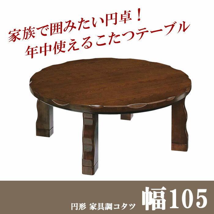 【送料無料】 幅105cm 円形 こたつ本体 ナッティ  こたつ 105 丸テーブル こたつ ローテーブル こたつ 円形 こたつ おしゃれ 家具調こたつ こたつ 木製 こたつ本体 コタツ 天然木 円卓