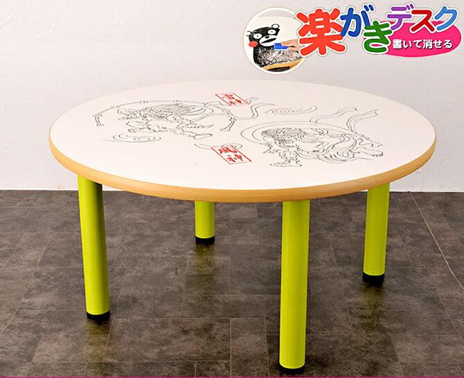 楽がきデスク 円形(脚付き) 脚カラー:ライトグリーン TE-G / らくがき テーブル 机 こども キッズコーナー キッズ テーブル