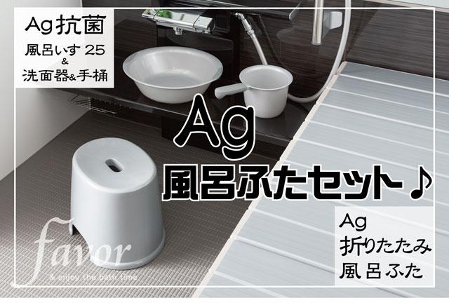 【送料無料】Ag折りたたみ風呂ふたL12セット(風呂ふた+風呂イスH25+洗面器+手桶)_10P03Dec16