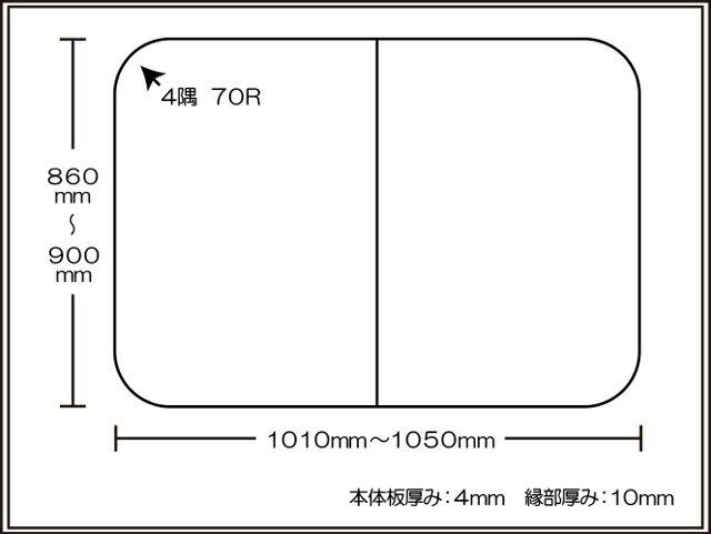 【風呂ふた送料無料】東プレ オーダーAg組み合わせ風呂ふた 860~900×1010~1050mm 2枚割_10P03Dec16