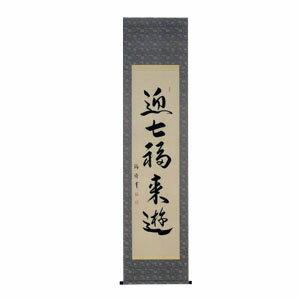 【送料無料】【掛軸】迎七福来遊 安藤瑞将 尺二立 高約189cm 巾約52cm【02P03Dec16】