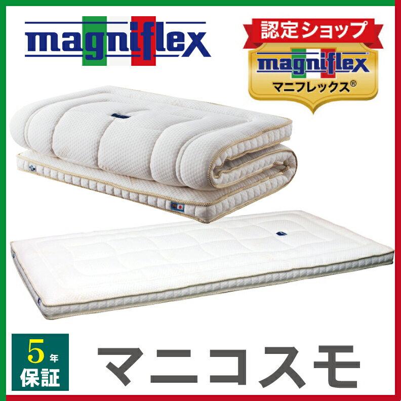 マニフレックス マニコスモ 高反発敷パッド シングルサイズ 100x195x8cm 【送料・代引き手数料無料】 magniflex