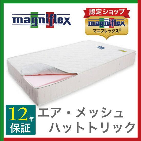 マニフレックス エアメッシュ ハットトリック セミダブルサイズ  カラー:ホワイト 正規品 長期保証書付き 高反発マットレス magniflex