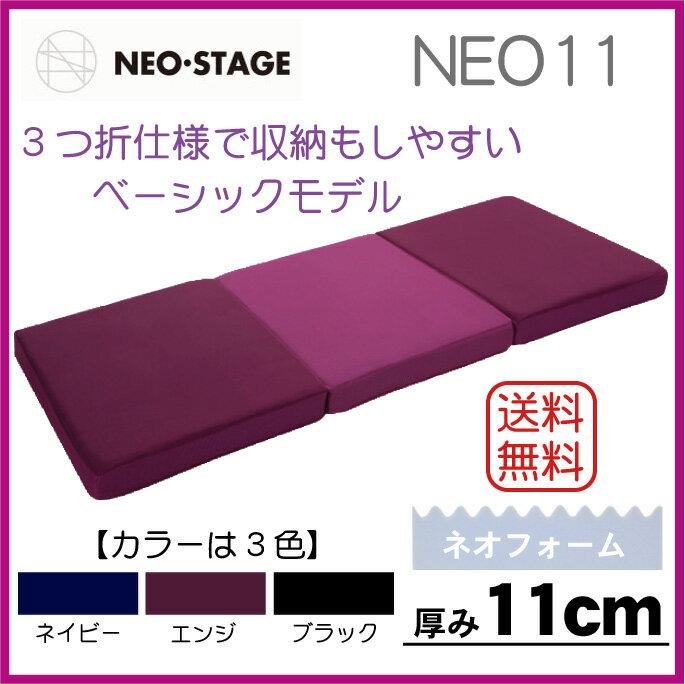 西川リビング ネオステージ NEO11 三つ折りマットレス シングルサイズ 高反発マットレス 3つ折れ ベーシックモデル
