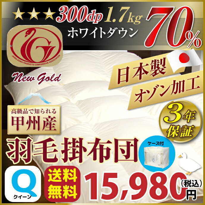 送料無料 羽毛布団 無地タイプ Q【ニューゴールドラベル】安心の日本製 ダックダウン70%
