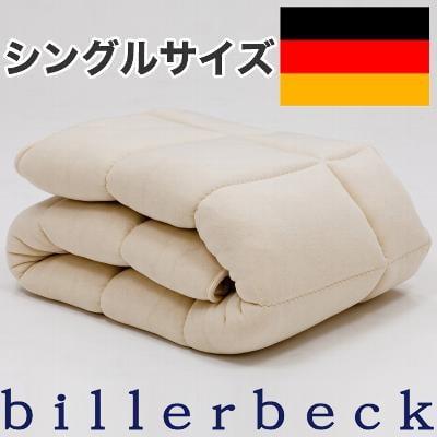 billerbeck(ビラベック) WOHLFULボゥルフ羊毛敷き布団 シングル(100×200センチ)【送料無料】【ギフトラッピング無料】【futonyasan】