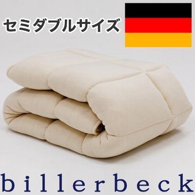 billerbeck(ビラベック) WOHLFULボゥルフ羊毛敷き布団 セミダブル(120×200センチ)【送料無料】【ギフトラッピング無料】【futonyasan】