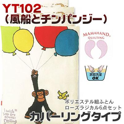 京都西川 ポリエステル組ふとん YT102(風船とチンパンジー) ローズラジカル6点セット カバーリングタイプ【送料無料】【ギフトラッピング無料】【futonyasan】