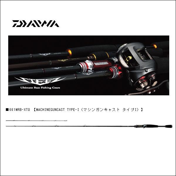 DAIWA(ダイワ)/STEEZ(スティーズ) 661MRB-XTQ【ブラックバス】【バスロッド】【RCP】