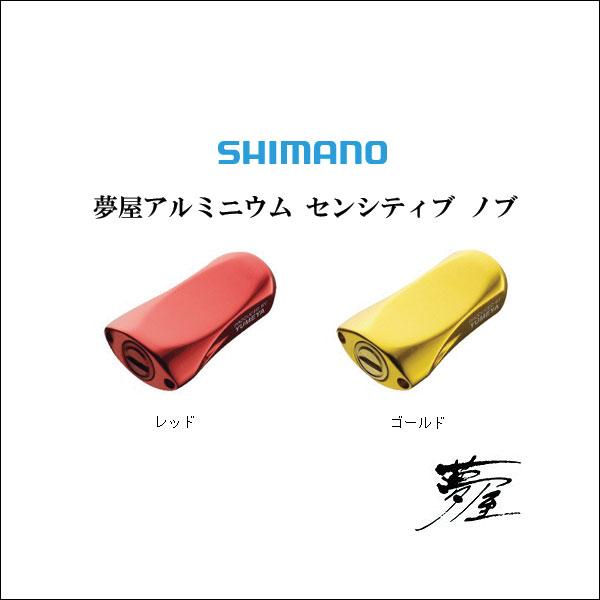 SHIMANO(シマノ)/夢屋 アルミニウム センシティブ ノブ(レッド)【RCP】