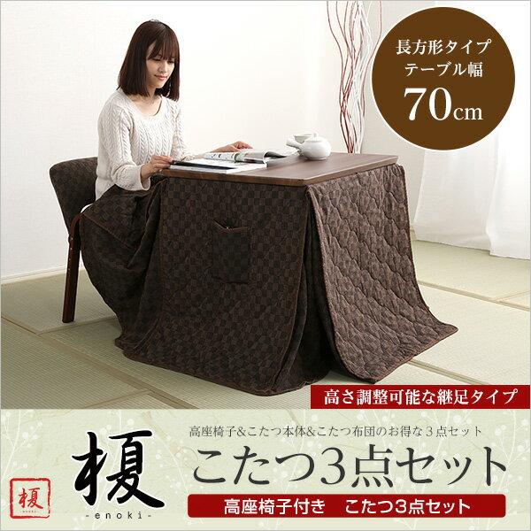 継ぎ脚付き高座椅子、こたつテーブル(幅70cm)、こたつ布団の3点セット、高さ調節3段階、簡単組み立て 【榎-えのき-】