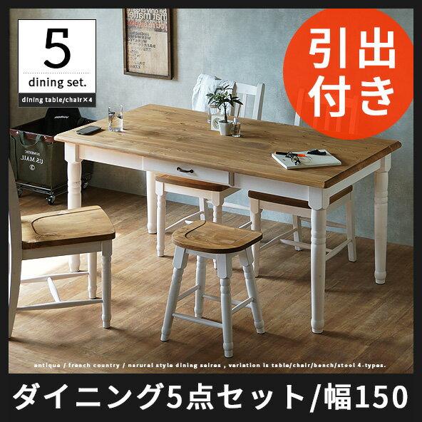 ダイニングテーブル 5点セット 無垢 無垢材 ダイニングテーブルセット 4人掛け 5点 収納 北欧 アンティーク ホワイト 白 ダイニング5点 ダイニング5点セット 食卓テーブル ダイニング カフェ テーブル セット 木製 パイン フレンチカントリー ナチュラル おしゃれ 4人
