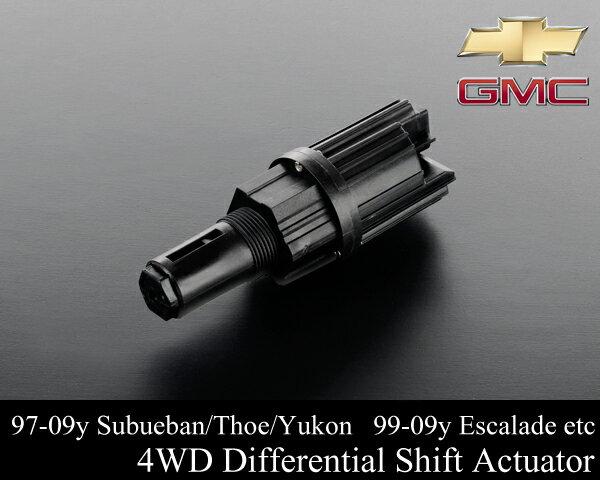 エスカレード 99-09y  4WD デフアクチュエーター 保証付 S087