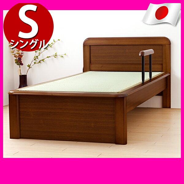 畳ベッド 日本製 シングルサイズ たたみ付 手すり付  シングル 畳 たたみ ベッド ベット 大川家具 シングルベッド 国産 和モダン 介護ベッド