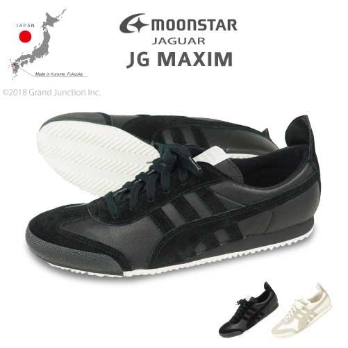 ジャガー/スニーカー/ムーンスター/JG MAXIM/ランニングシューズ/ジャガー マキシム/5432082/メンズ/レディース/日本製/moonstar/スマート/スウェード/JAGUAR