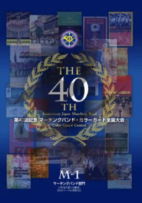 [楽譜] 【マーチング DVD】第40回記念マーチング・カラーガード全国大会 マーチングバンド部門 金賞団体集...【DM便送料無料】《輸入楽譜》