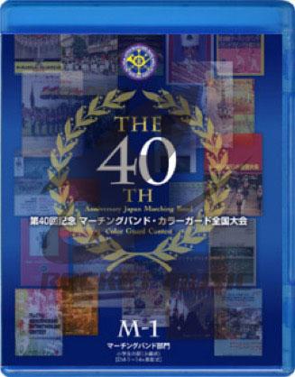 [楽譜] 【マーチング ブルーレイ】第40回記念マーチング・カラーガード全国大会 マーチングバンド部門 上位選...【DM便送料無料】《輸入楽譜》