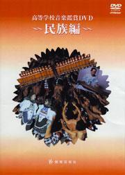 [DVD] DVD 高等学校音楽鑑賞DVD 民族編【DM便送料無料】(DVDコウトウガッコウオンンガクカンショウDVD)