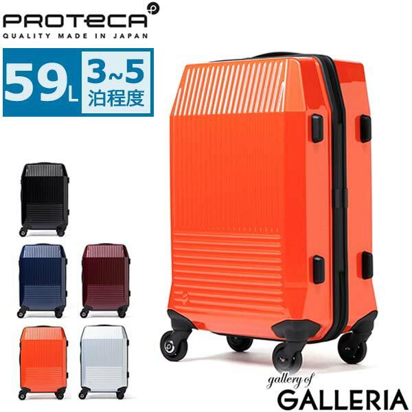 【3年保証】プロテカ スーツケース PROTeCA キャリーケース フリーウォーカー Free Walker D 59L Mサイズ 軽量 3~5泊 ファスナー 旅行 ハードケース エース ACE 02732
