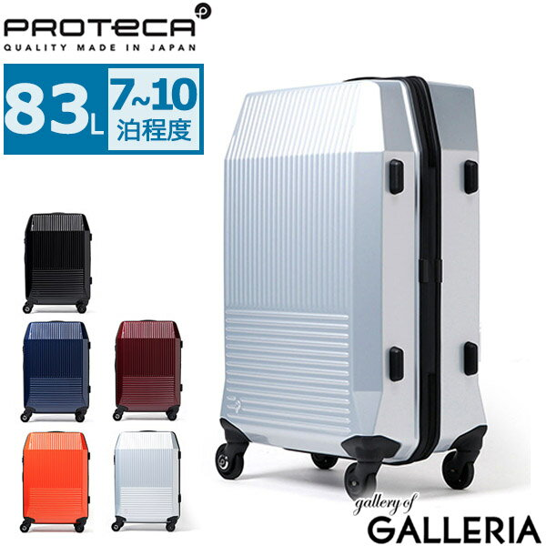 【3年保証】プロテカ スーツケース PROTeCA キャリーケース フリーウォーカー Free Walker D 83L Lサイズ 軽量 7~10泊 ファスナー 旅行 ハードケース エース ACE 02733