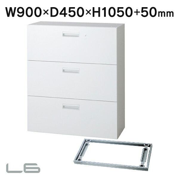 スチール保管庫 プラス ラテラル保管庫3段 下置きベース付 L6-105H-3 W4 W900・D450・H1050+50 安心設置までサービス エルロク(代引決済不可商品)