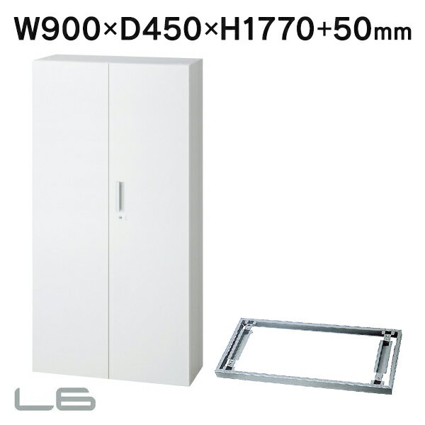スチール保管庫 プラス 両開き保管庫 設置まで ホワイト L6-180A W4 上質本格派 W900・D450・H1770+50 ベース付で(代引決済不可商品)