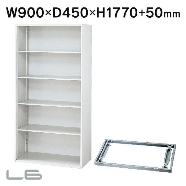 スチール保管庫 プラス オープン保管庫 ホワイト L6-180E W4 上質本格派 W900・D450・H1770+50 ベース付で設置まで(代引決済不可商品)