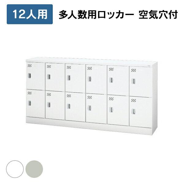納期約2週間 S錠PLUS 12人用スチールロッカー6列2段 ホワイト色も 【設置・送料無料】 KL-L62K (代引決済不可商品)